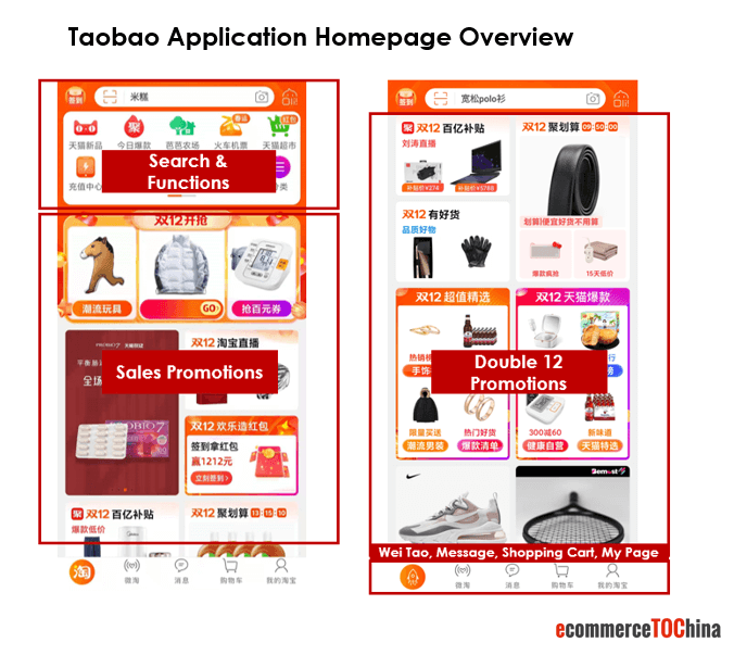 taobao application homepage overview