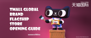 Tmall Global Brand Flagship Store Opening Guide